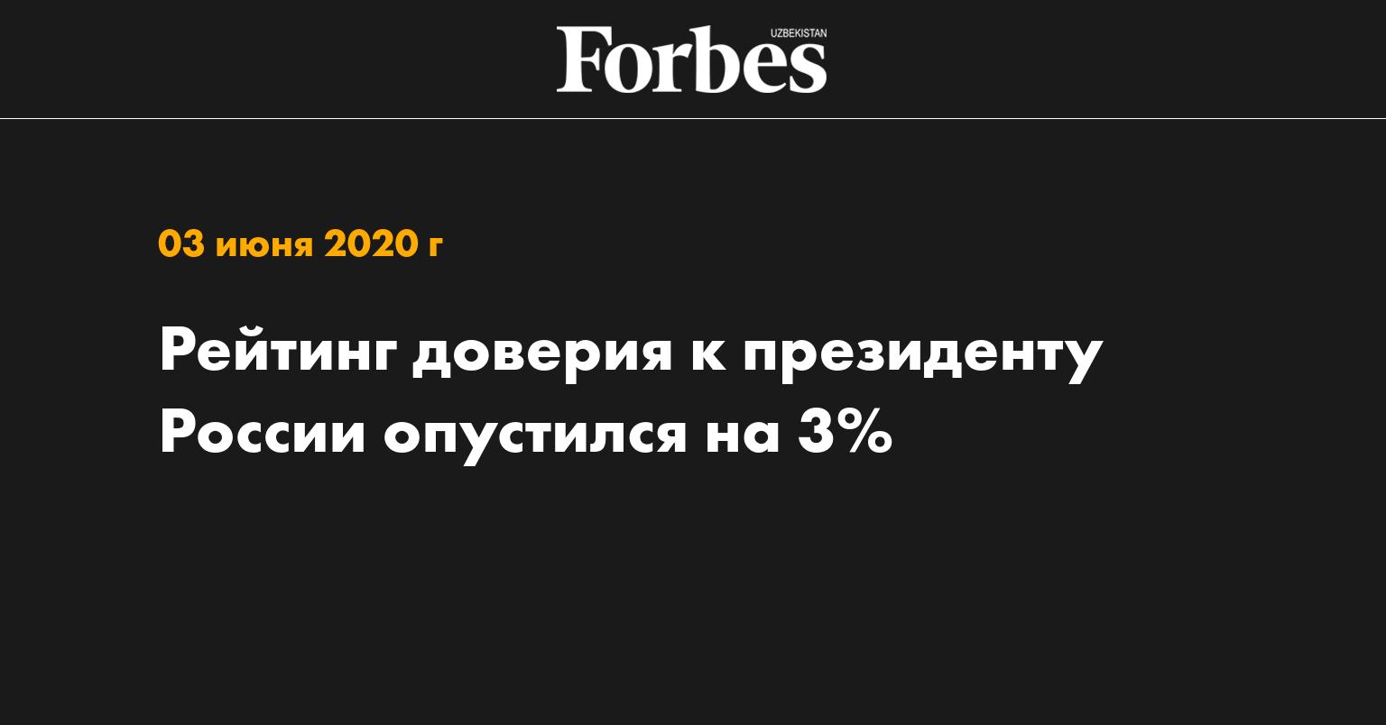 Рейтинг доверия к президенту России опустился на 3%