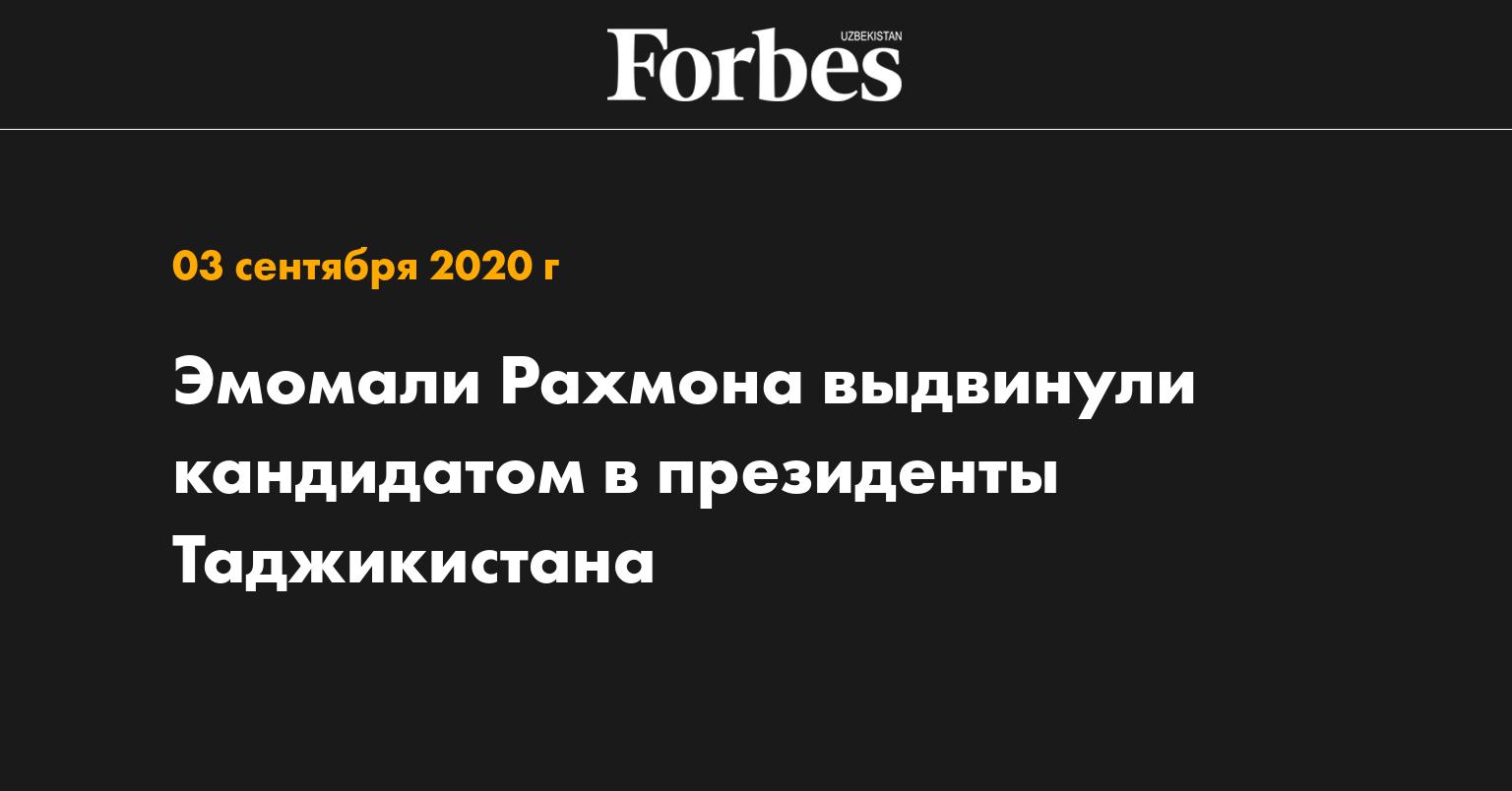Эмомали Рахмона выдвинули кандидатом в президенты Таджикистана