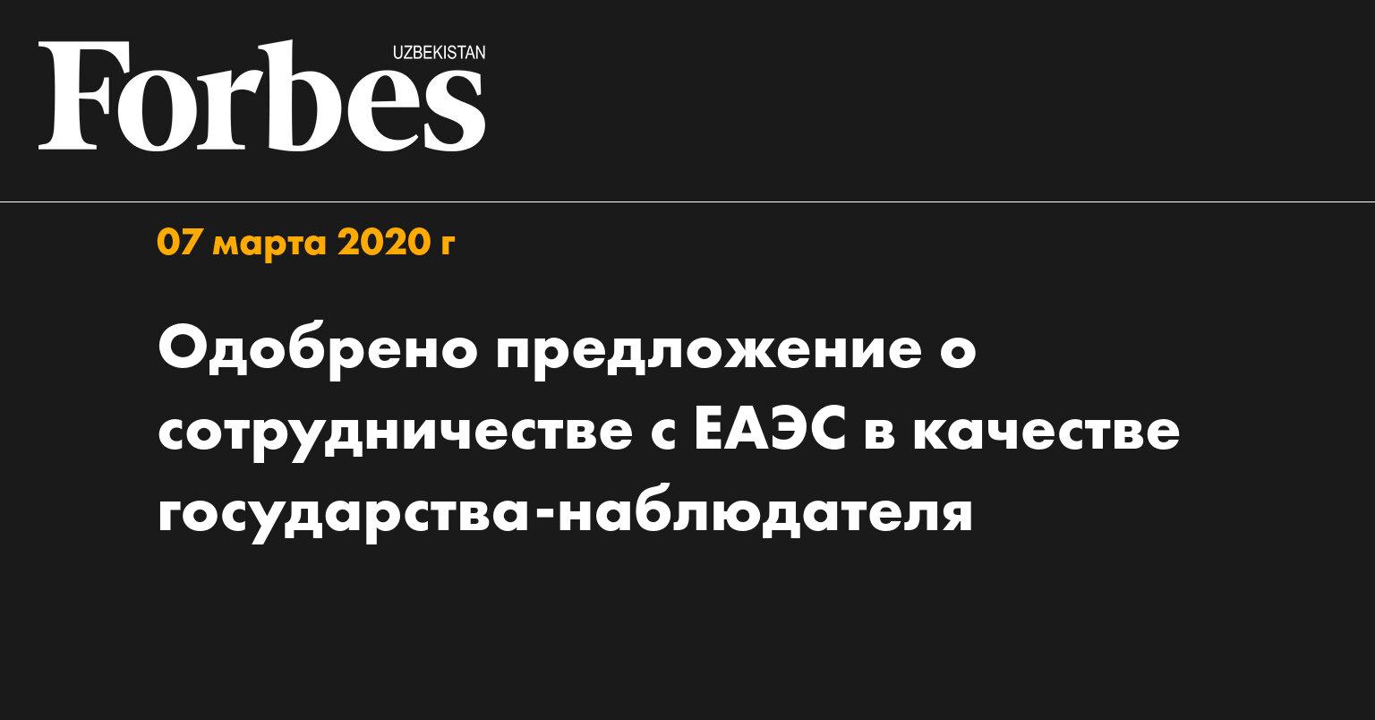 Одобрено предложение о сотрудничестве с ЕАЭС в качестве государства-наблюдателя