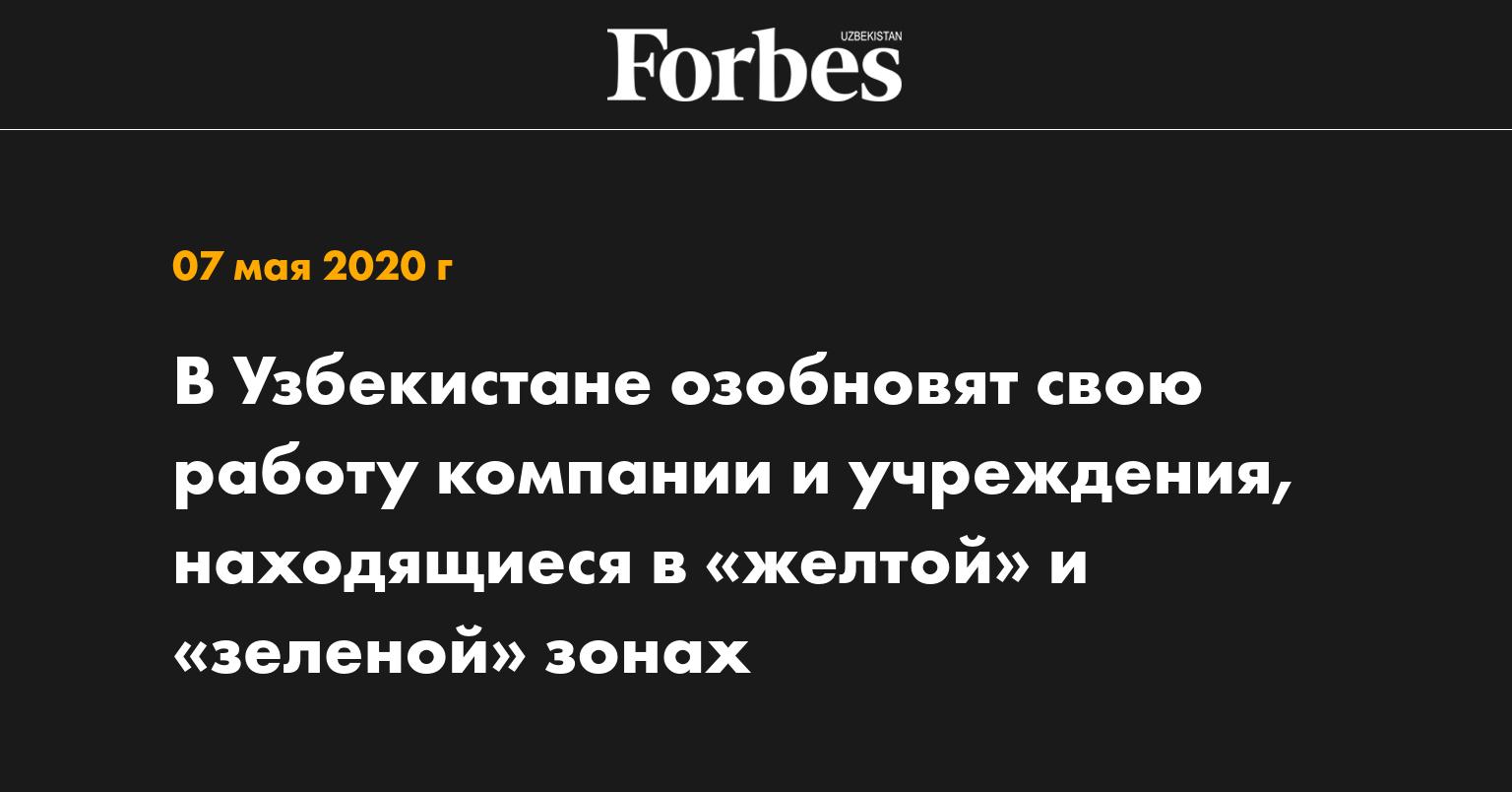 В Узбекистане возобновят работу компании и учреждения, находящиеся в «желтой» и «зеленой» зонах
