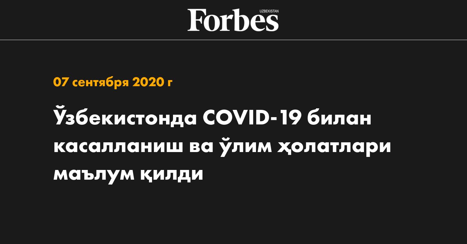 Ўзбекистонда COVID-19 билан касалланиш ва ўлим ҳолатлари маълум қилди