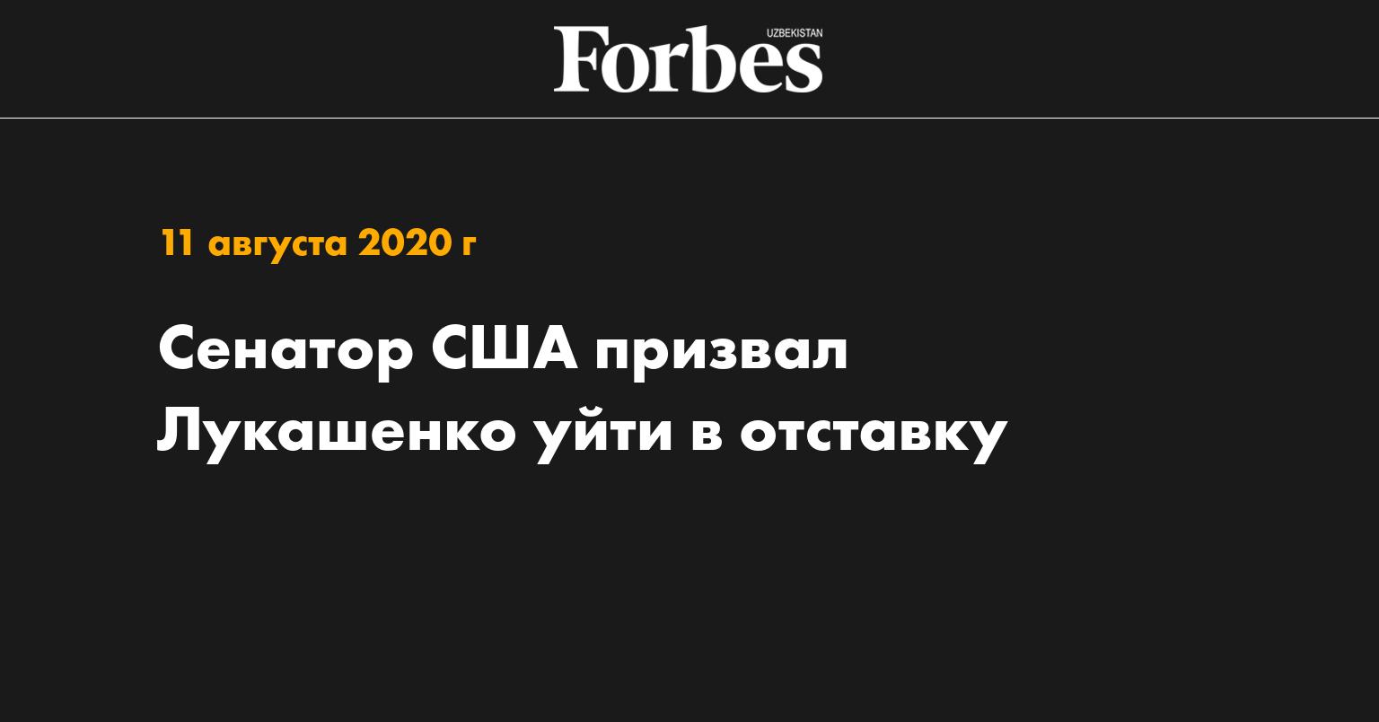 Сенатор США призвал Лукашенко уйти в отставку