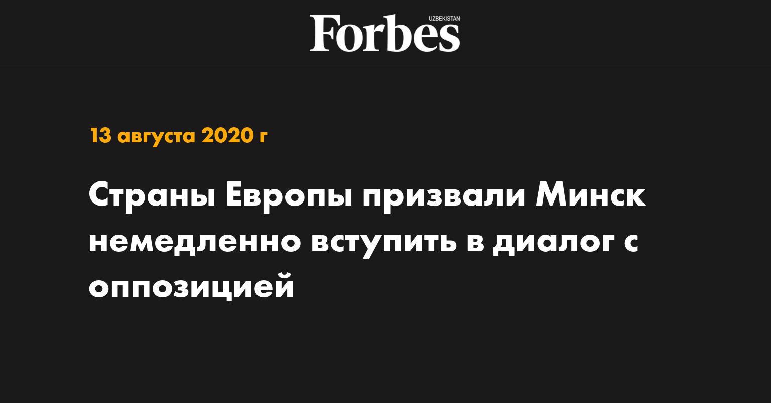 Страны Европы призвали Минск немедленно вступить в диалог с оппозицией