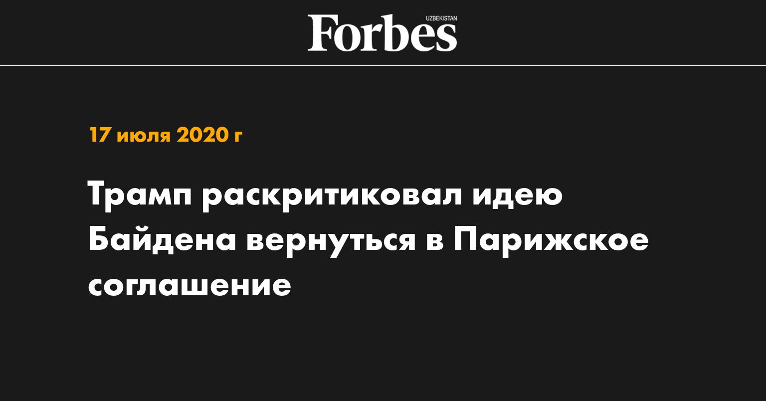 Трамп раскритиковал идею Байдена вернуться в Парижское соглашение