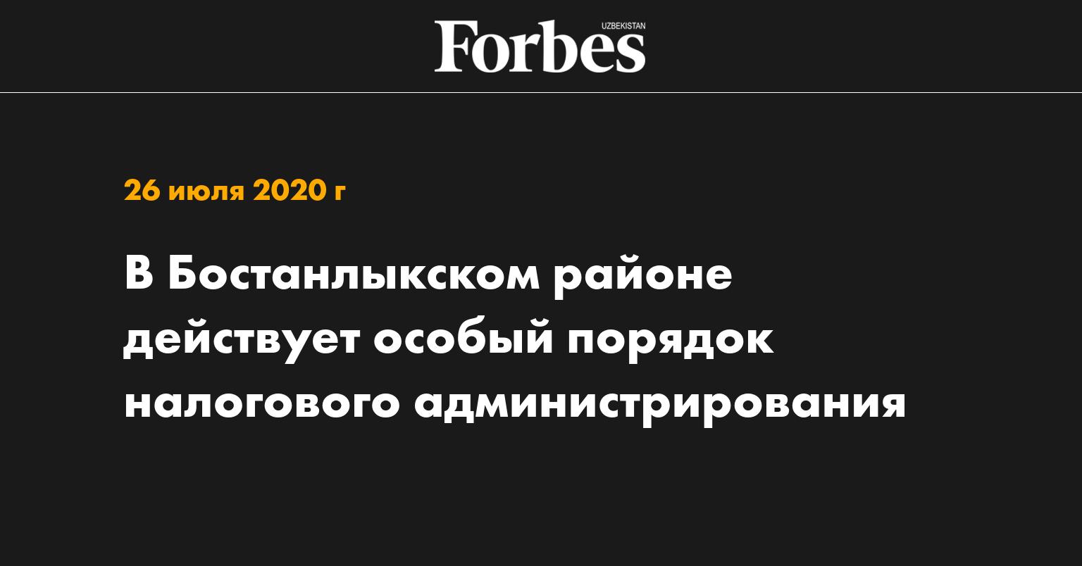 В Бостанлыкском районе действует особый порядок налогового администрирования