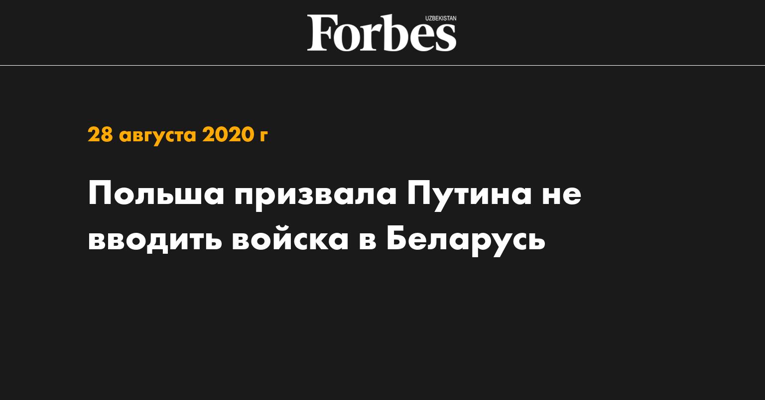 Польша призвала Путина не вводить войска в Беларусь
