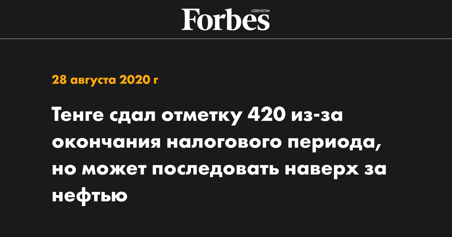 Тенге сдал отметку 420 из-за окончания налогового периода, но может последовать наверх за нефтью