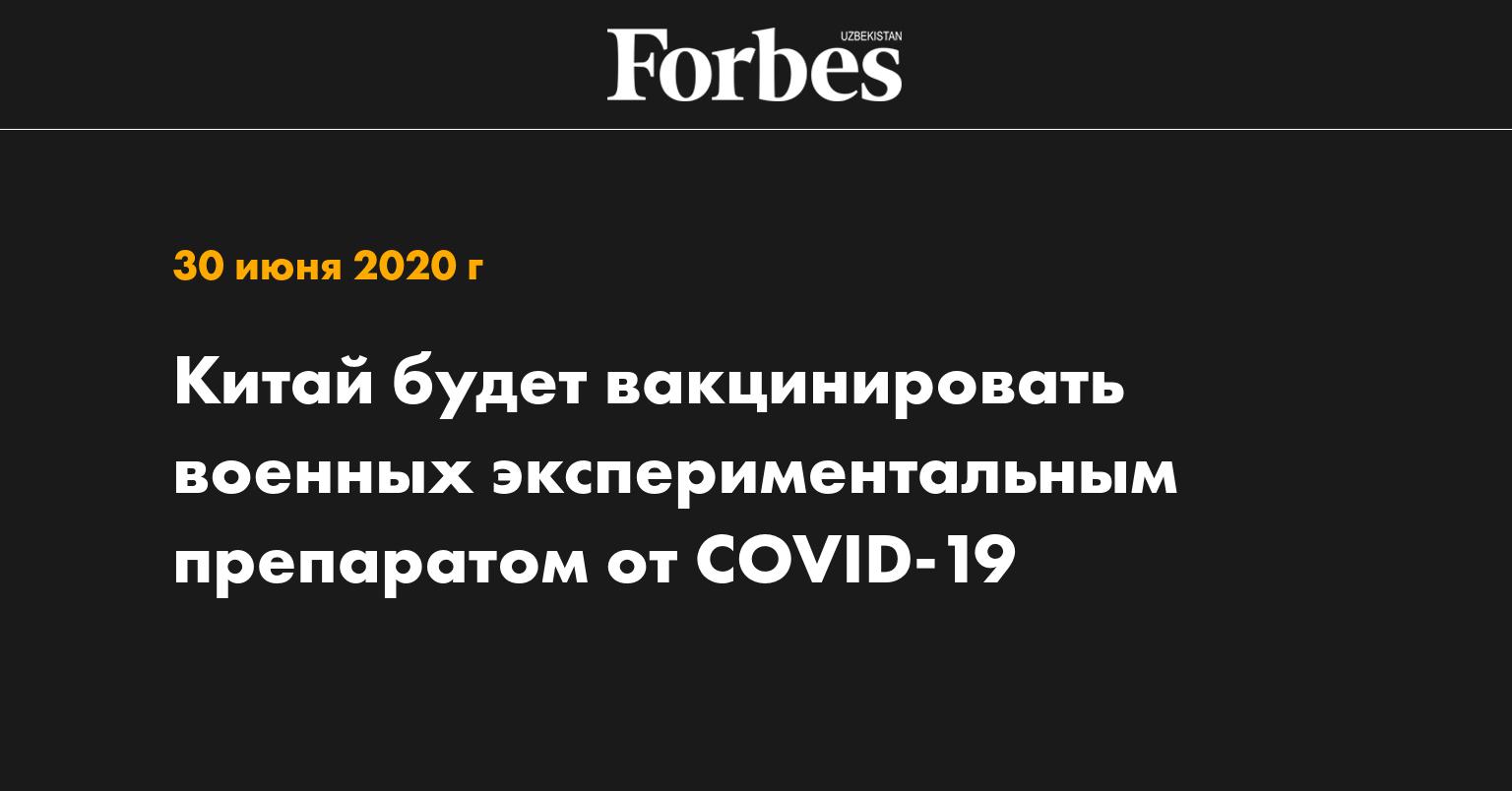 Китай будет вакцинировать военных экспериментальным препаратом от COVID-19